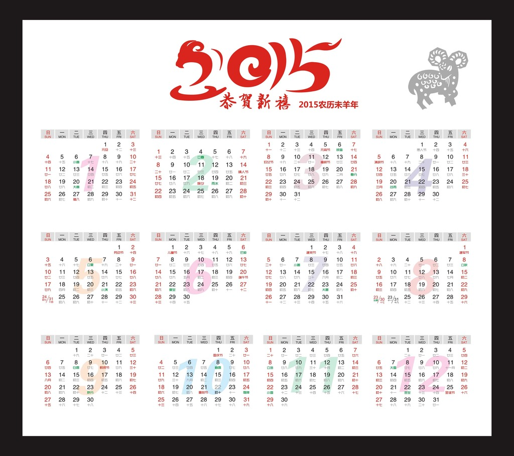 5套精品2015乙未羊年年历日历表图片