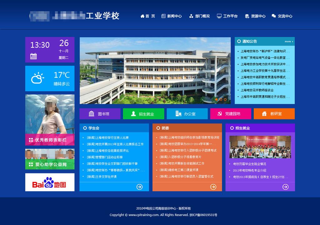 企业网站模板>校网页d模板(扁平化设计)