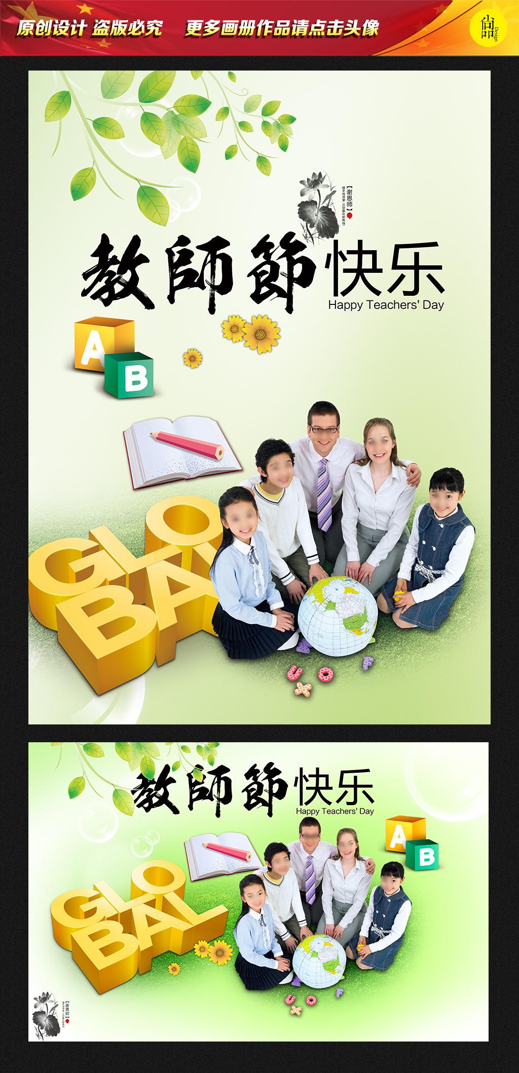 9月10  老师您辛苦了  学生 感恩老师 教师节展架 海报 宣传 英语