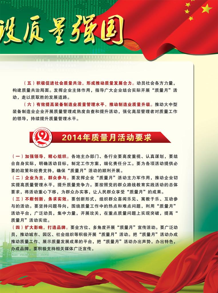 质量月2014质量月展板 2014全国质量月 质量月宣传栏 质量月板报 质量