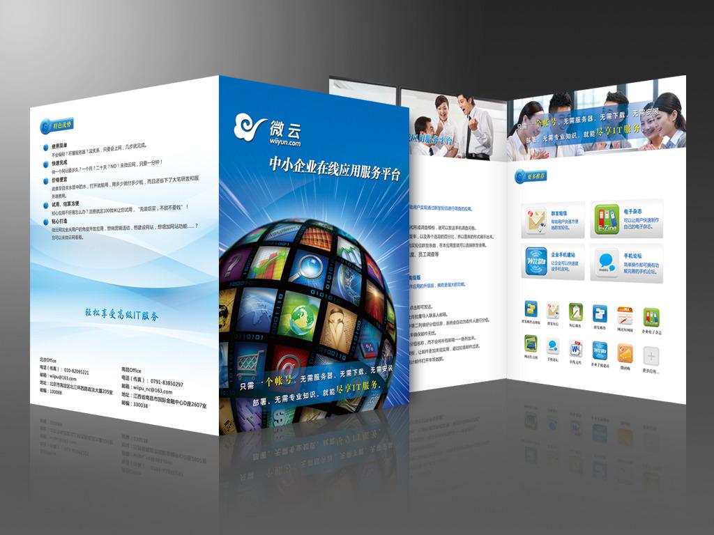 it网络科技公司产品宣传页模版下载模板下载