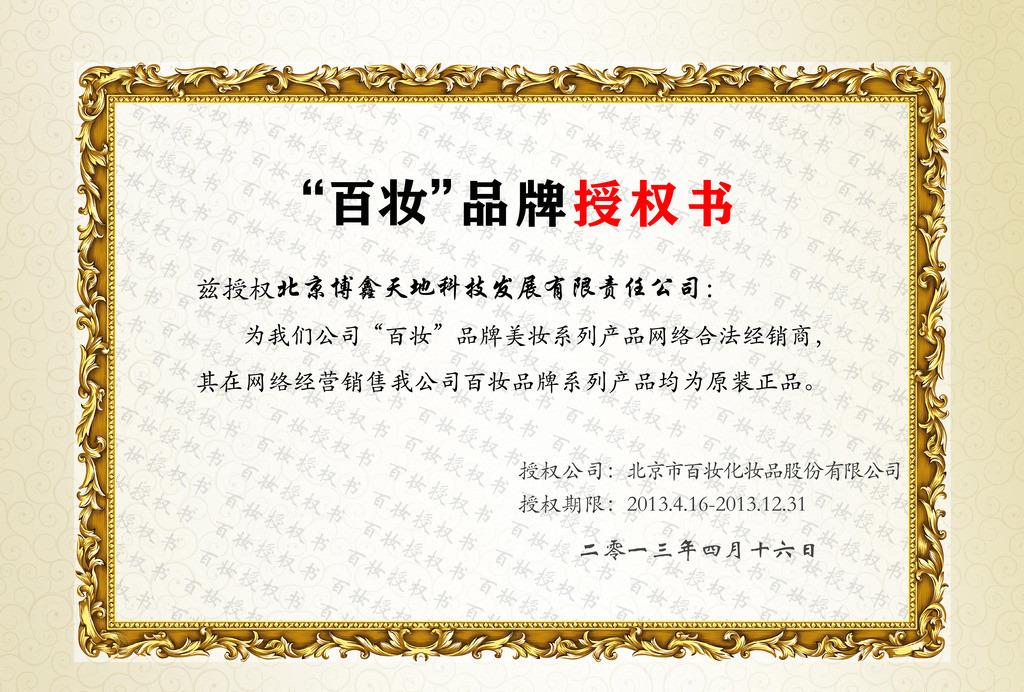 百妆品牌授权书模板下载(图片编号:12520478)
