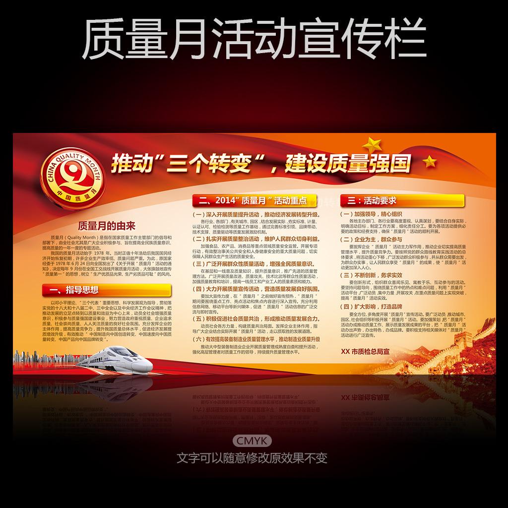 2014质量月活动宣传栏设计模板下载(图片编号:)_企业