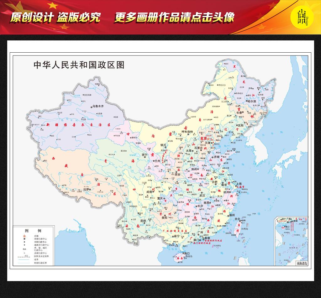 2014版中国地图矢量图最详细版本