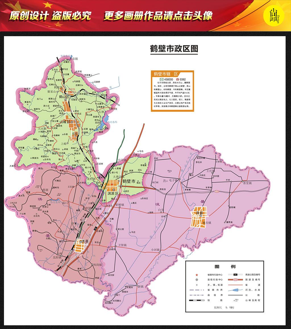 鹤壁市地图模板下载 鹤壁市地图图片下载