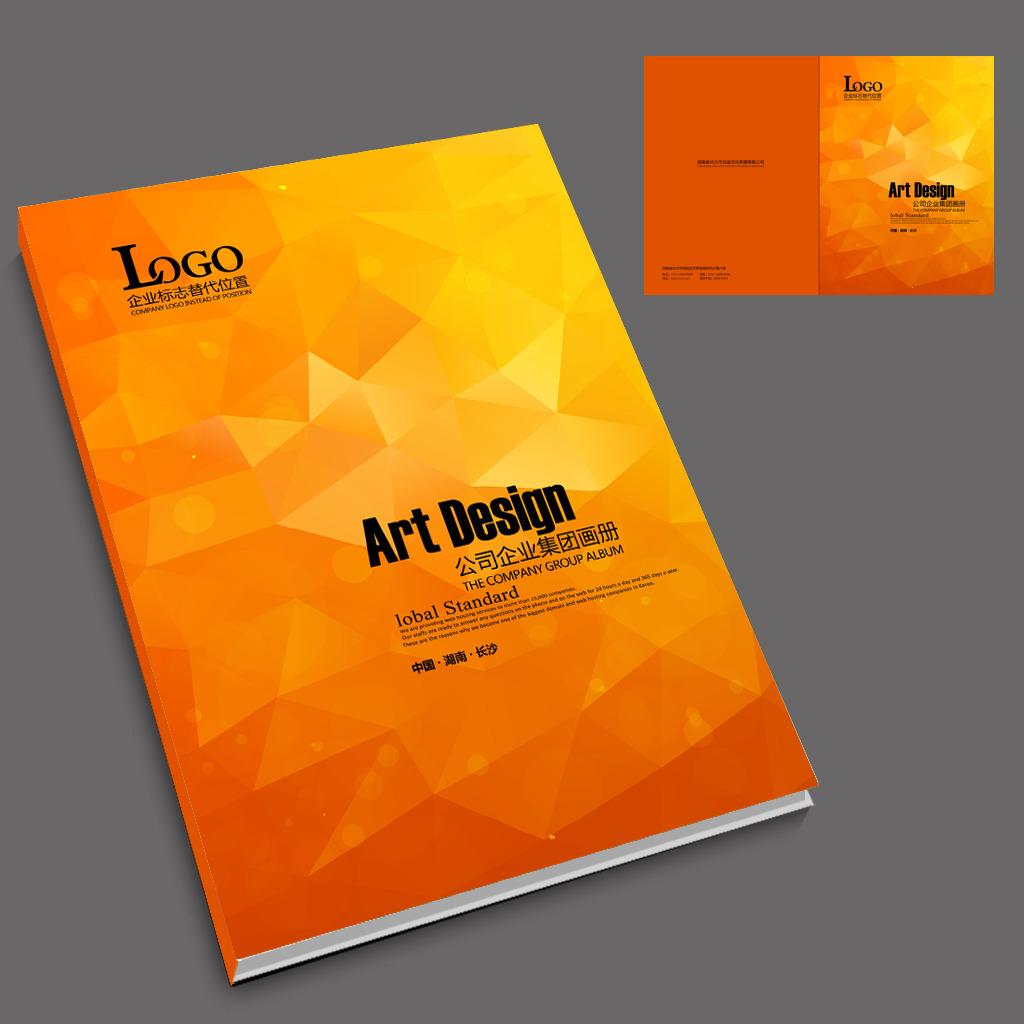 平面设计 画册设计 企业画册(封面) > 炫彩方块企业画册封面设计  下