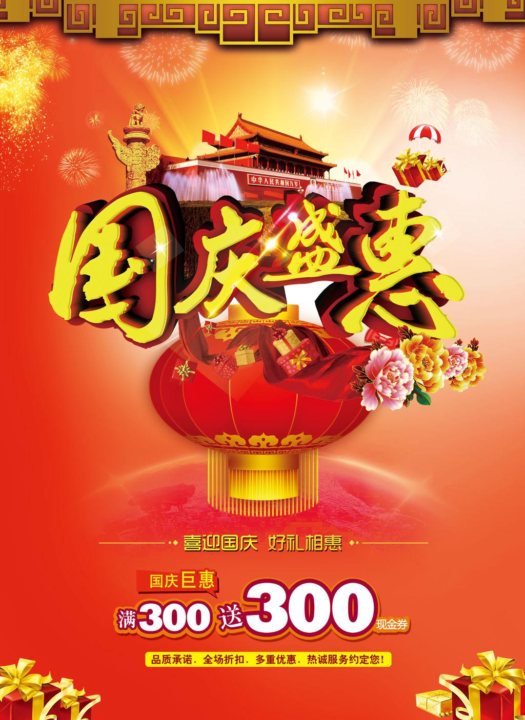 国庆盛惠促销活动海报设计图片下载