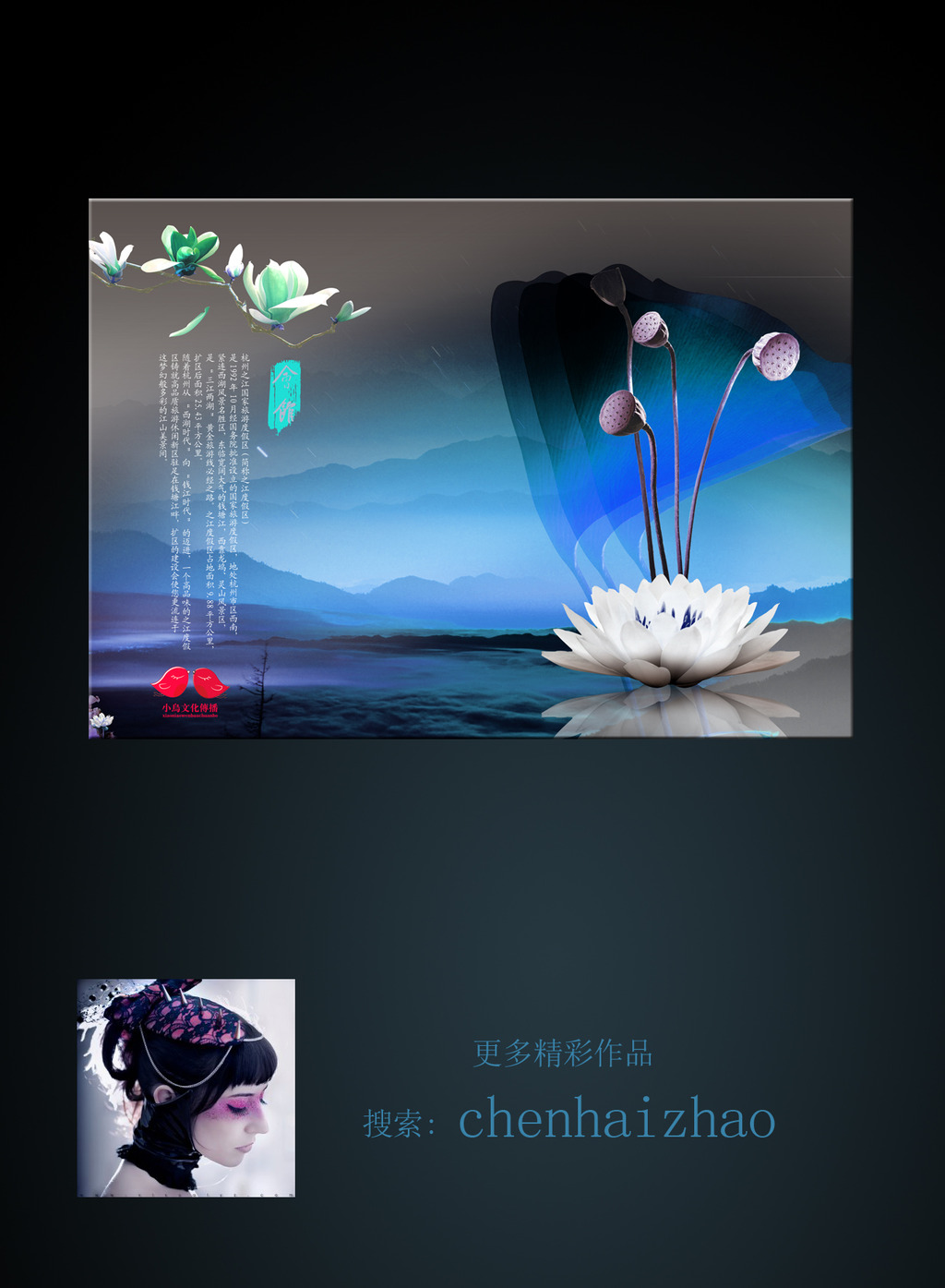 平面设计 海报设计 中国风海报 > 中国风湖边风景海报  下一张&