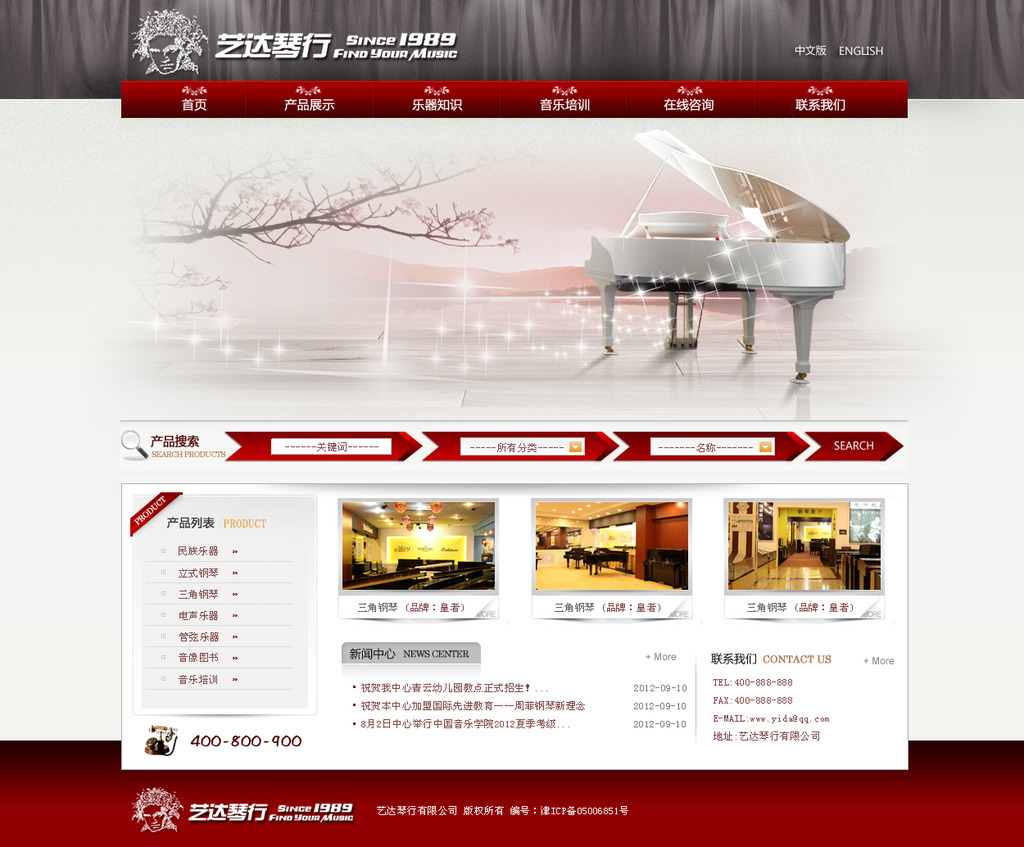 琴行钢琴培训网站网页模版下载