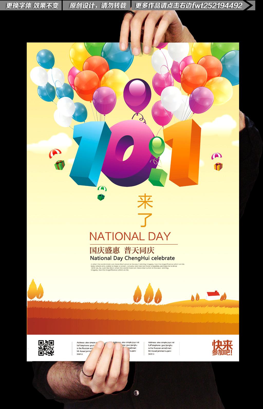 10月1国庆节商场创意促销海报