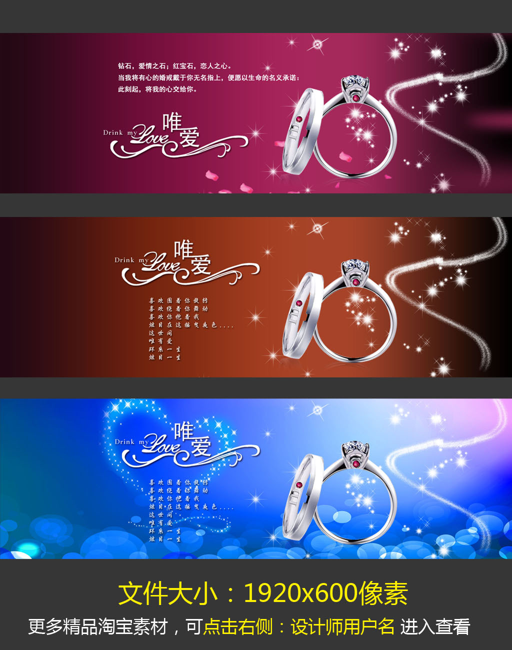 淘宝珠宝首饰促销海报设计