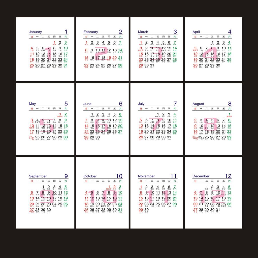6套矢量2015乙未羊年年历日历表图片