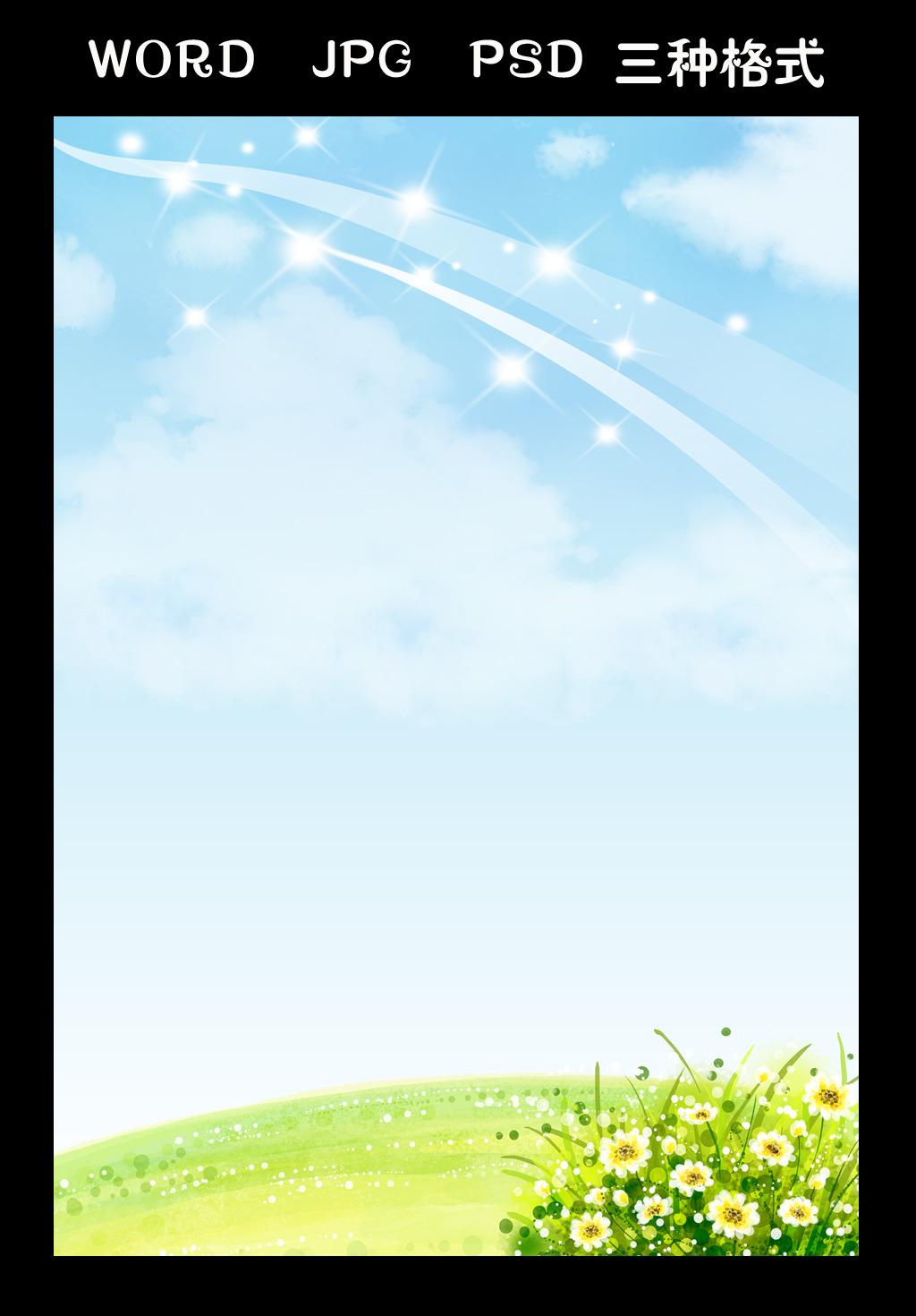 清新蓝天信纸模板下载(图片编号:12527195)