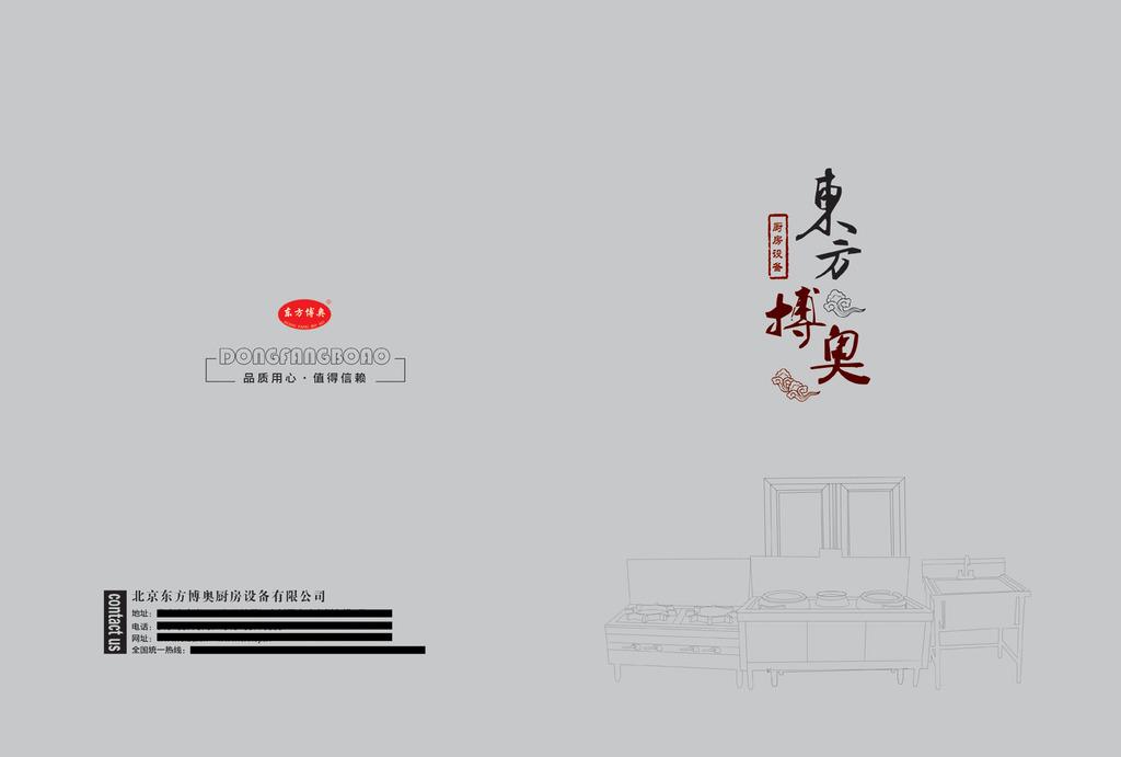 厨具画册封面设计模板下载(图片编号:12528204)