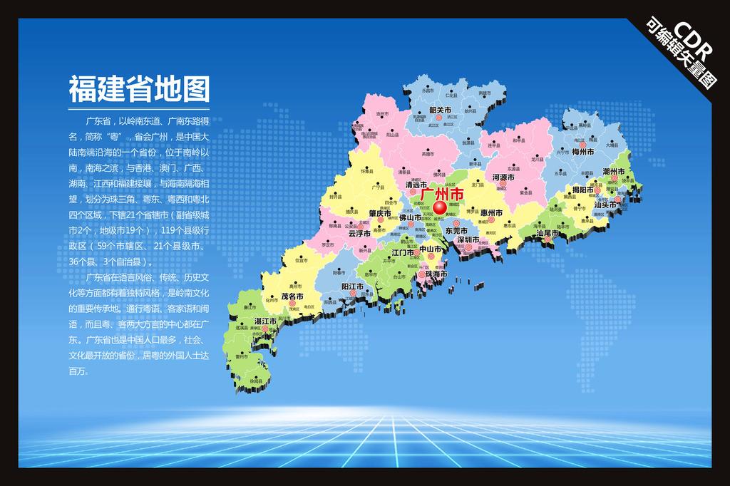 广东省地图模板下载 广东省地图图片下载
