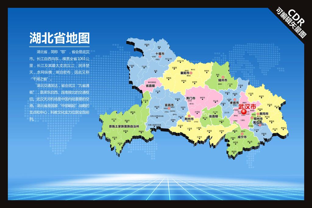 湖北省地图模板下载 湖北省地图图片下载