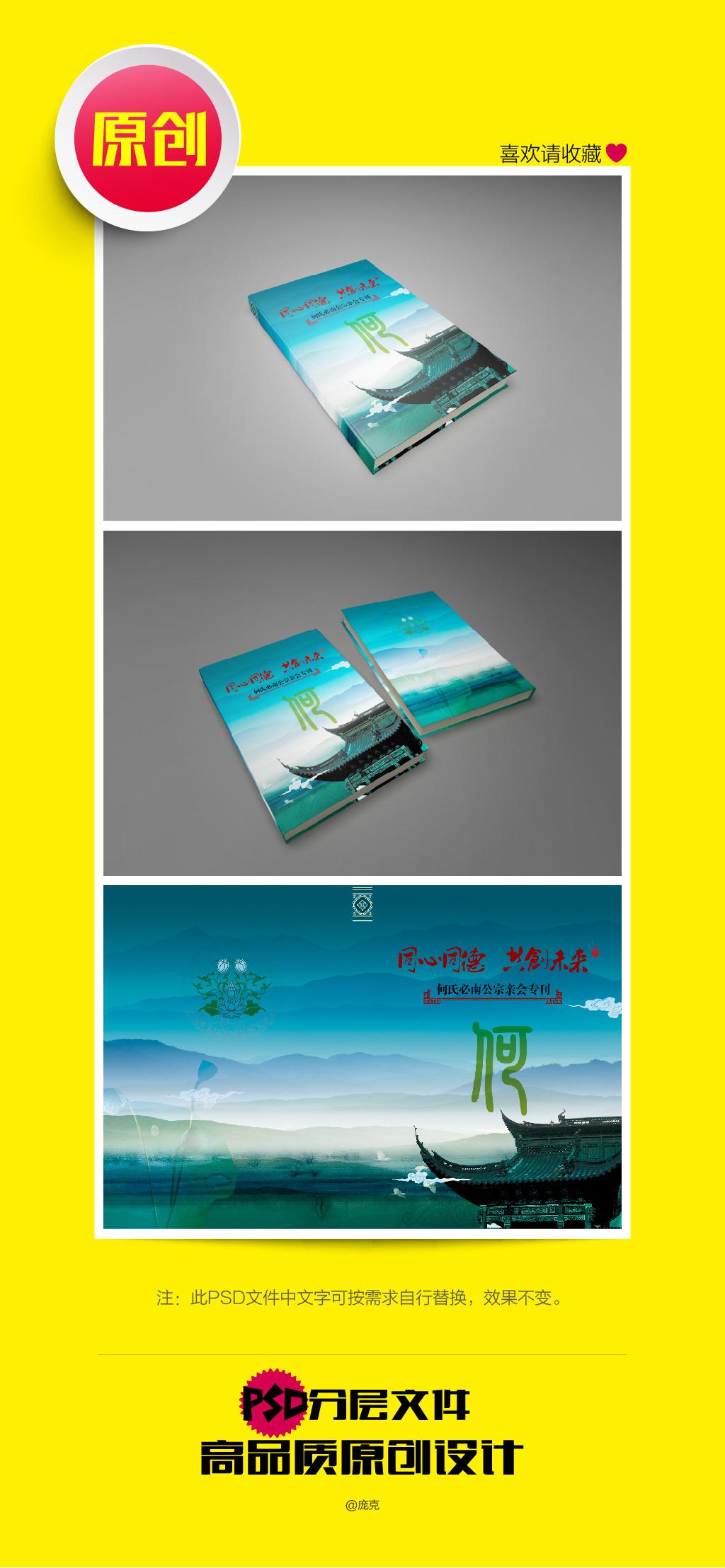 新中国风家族 族谱文化 典籍封面设计模板下载