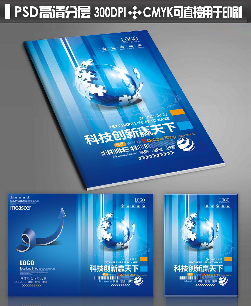 创新科技蓝色画册封面设计图片