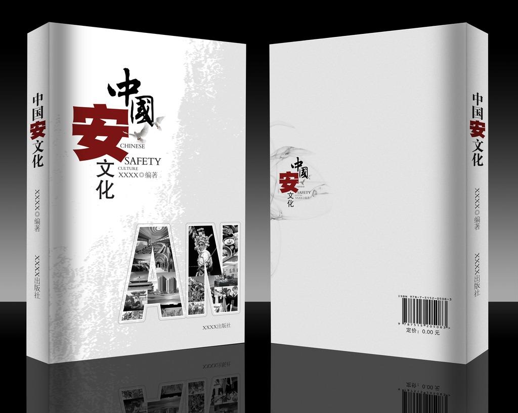 平面设计 画册设计 企业画册(封面) > 中国安文化书籍封面  下一张&