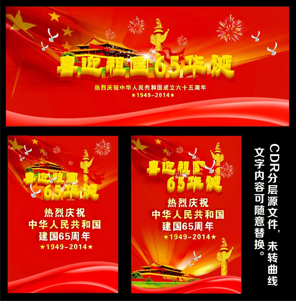 中国梦手绘pop海报