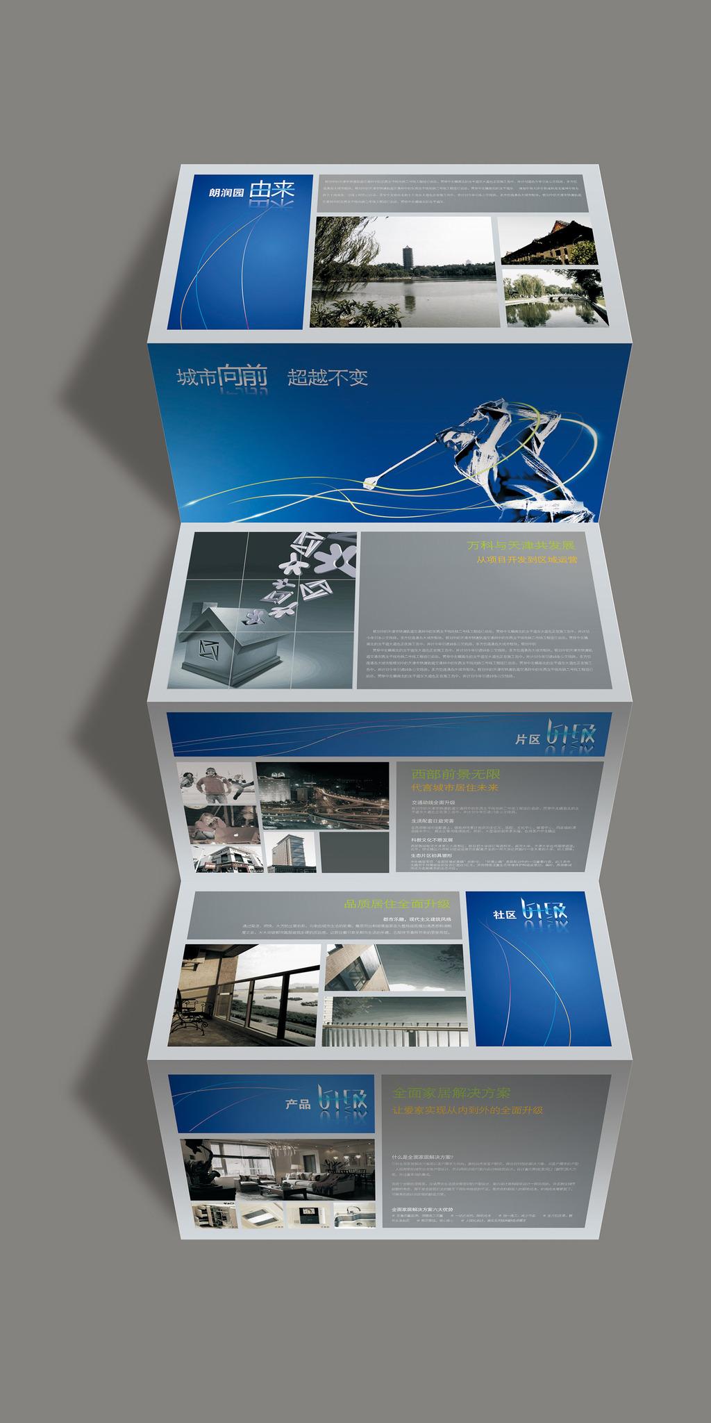 六折页设计模板下载 六折页设计图片下载