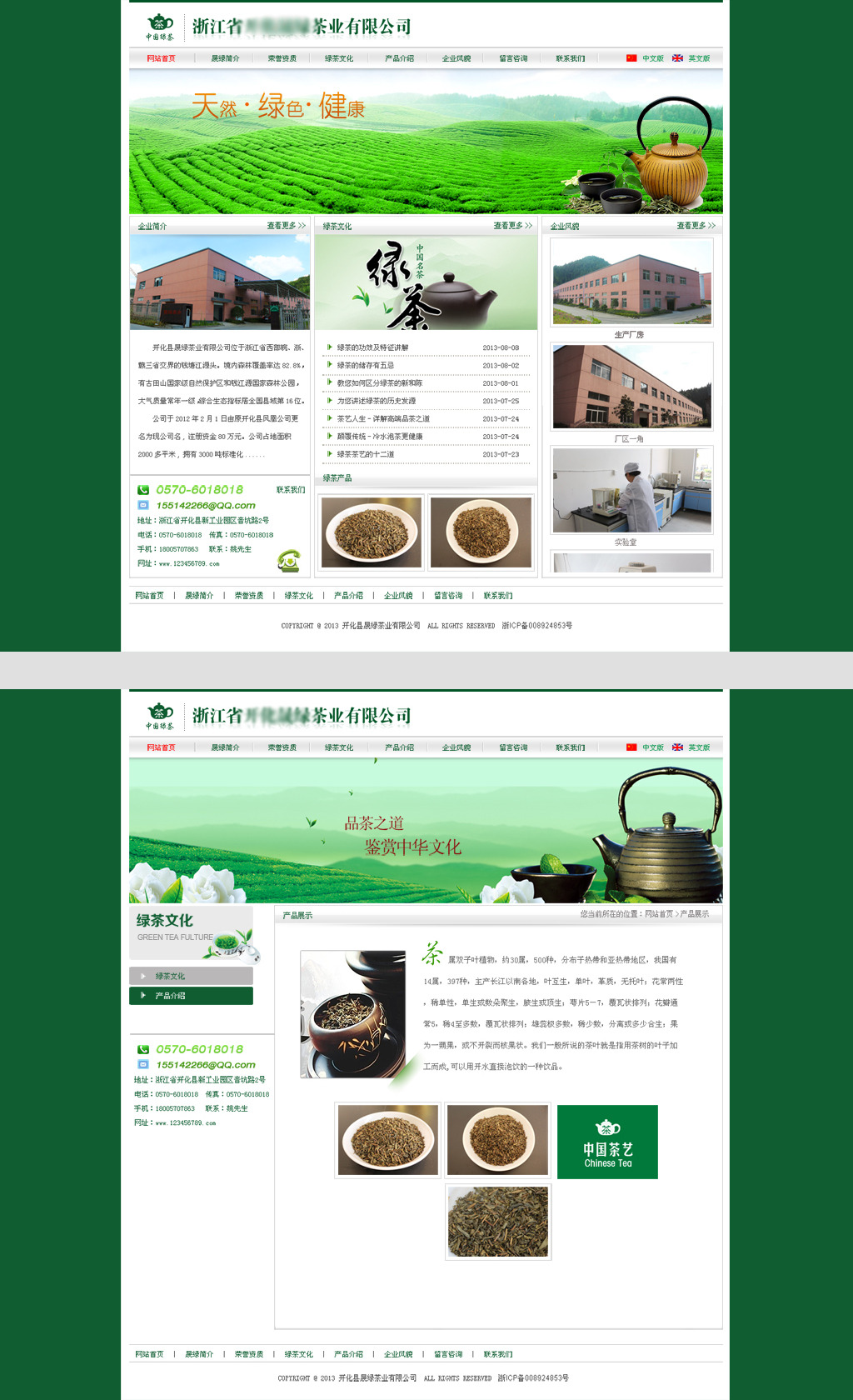 平面设计 网页设计模板 企业网站模板 > 绿色大气茶叶土特产网站设计