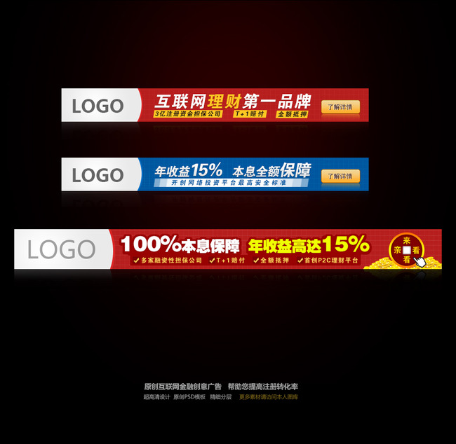 p2p网贷平台创意广告图片设计模板下载 p2p网贷平台创意广告图片设计
