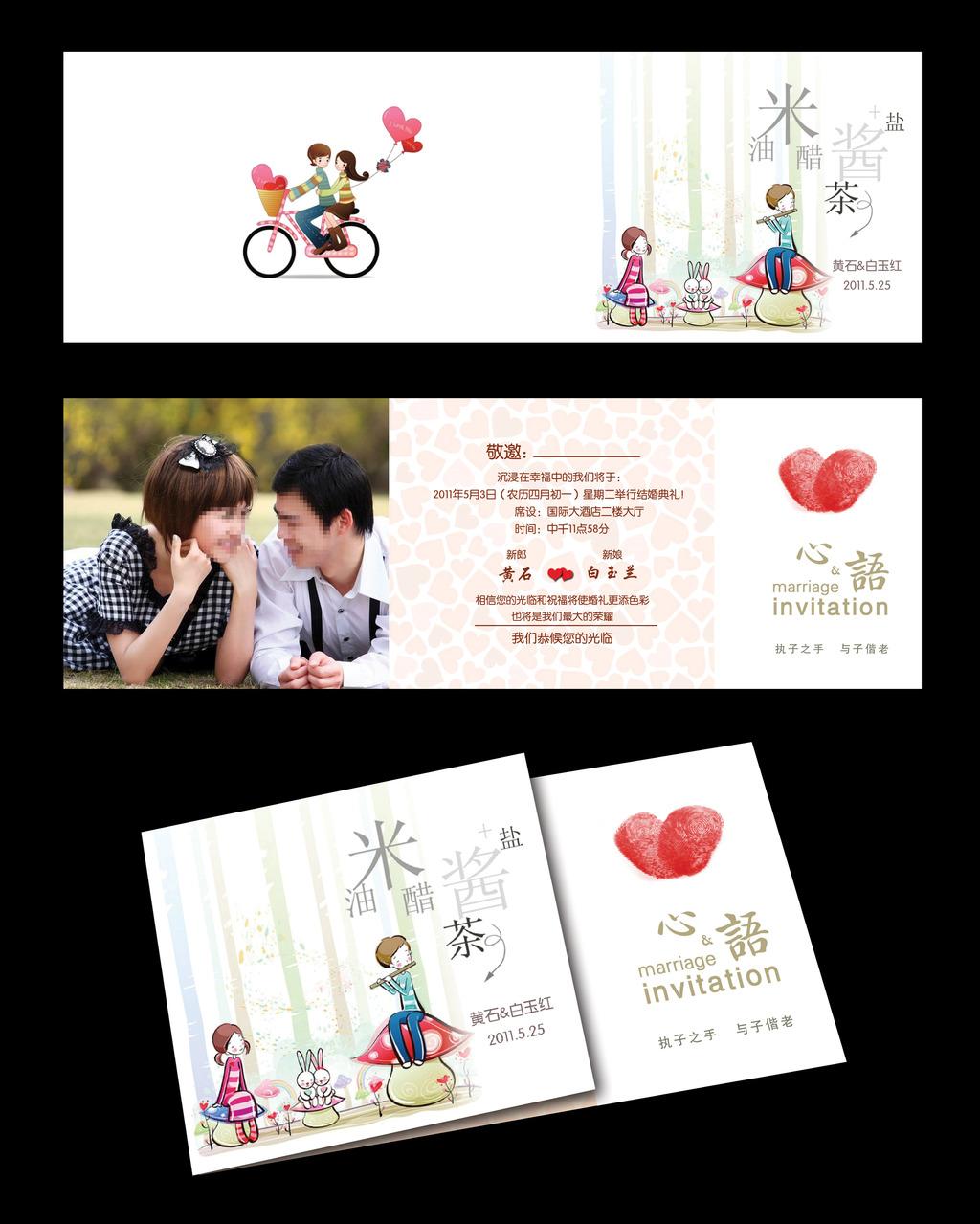 结婚邀请函设计图图片