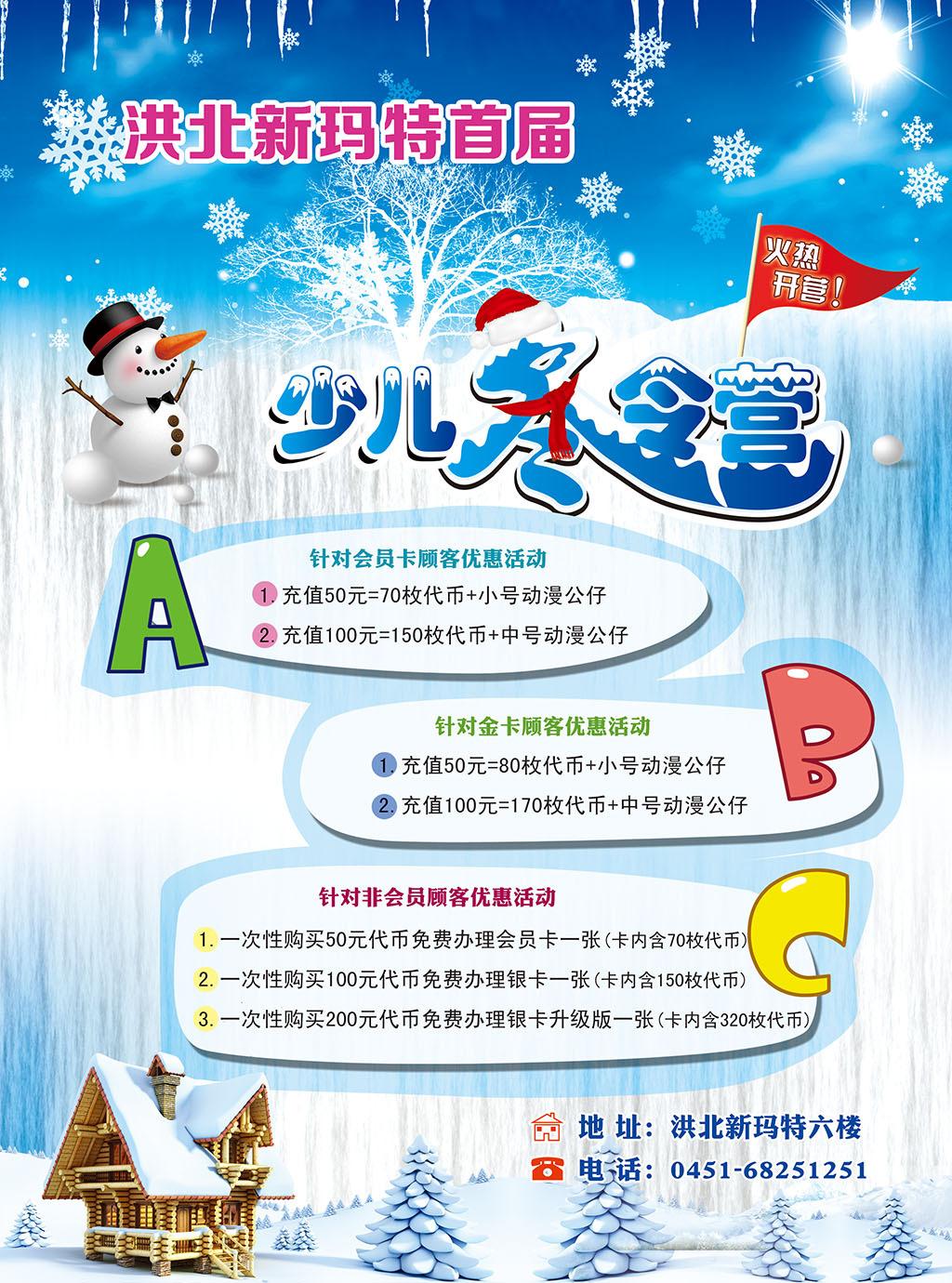 少儿冬令营海报广告宣传单设计