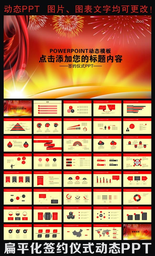 红色签约仪式动态ppt幻灯片模板图片