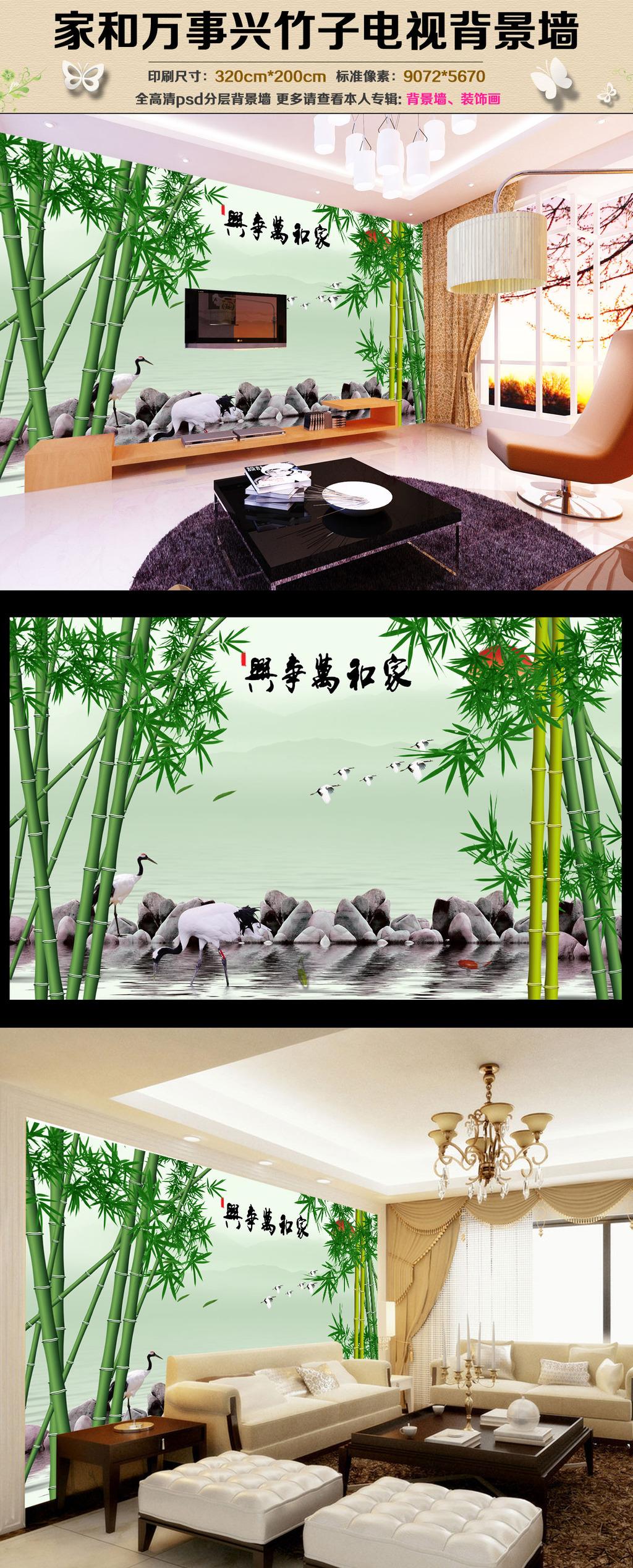 高雅 墙纸 壁纸 墙贴 竹子 家和万事兴 白鹤 仙鹤 竹韵 鲤鱼 池塘