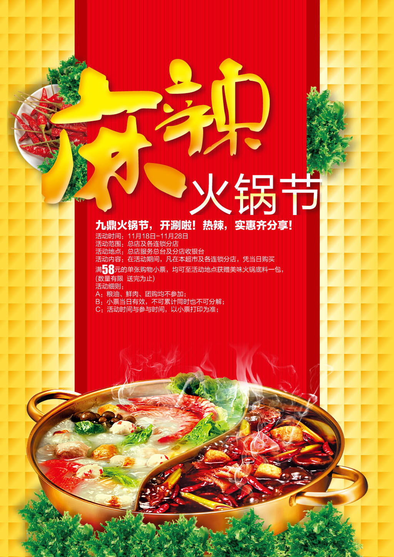 麻辣烫火锅宣传海报