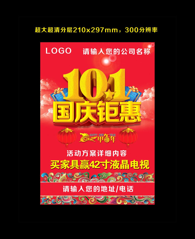 十一国庆节促销海报设计素材
