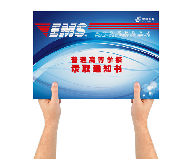 ems 录取通知书