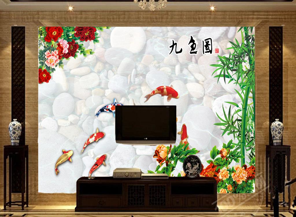 客厅电视沙发背景墙瓷砖背景墙九鱼图