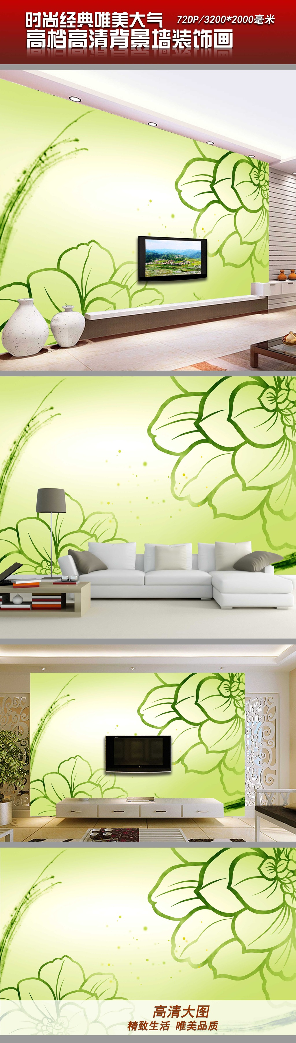 绿色简约手绘花电视背景墙