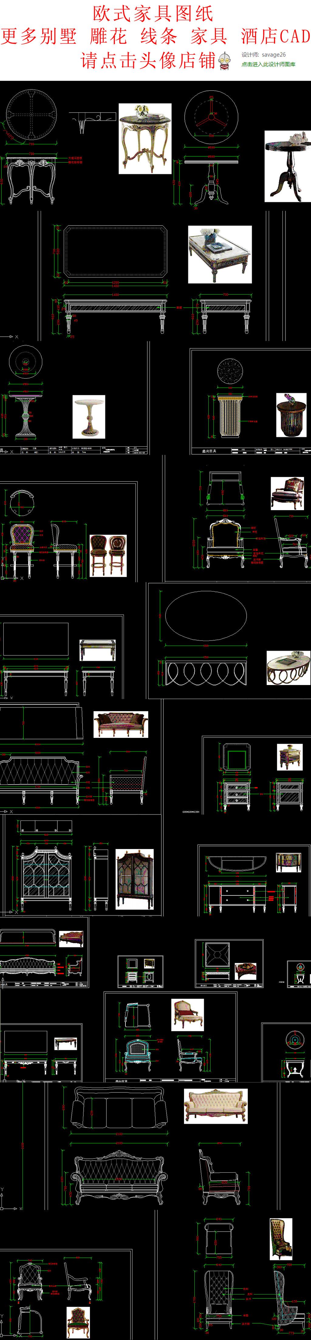 欧式家具柜cad设计图纸