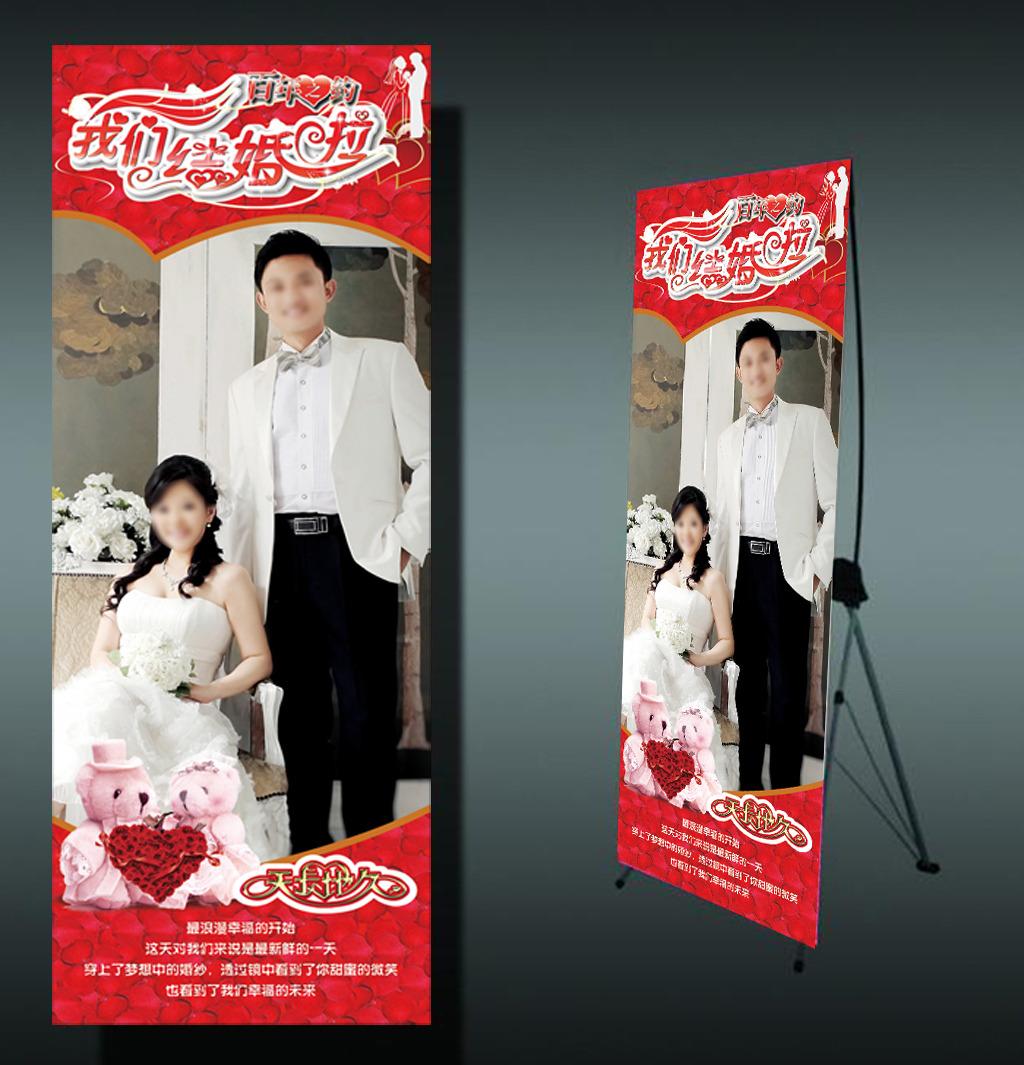 浪漫婚庆婚礼x展架模板下载