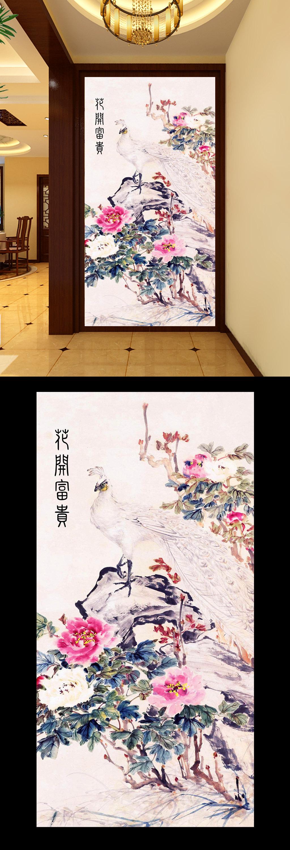 花开富贵白孔雀工笔画牡丹花卉玄关门厅设计