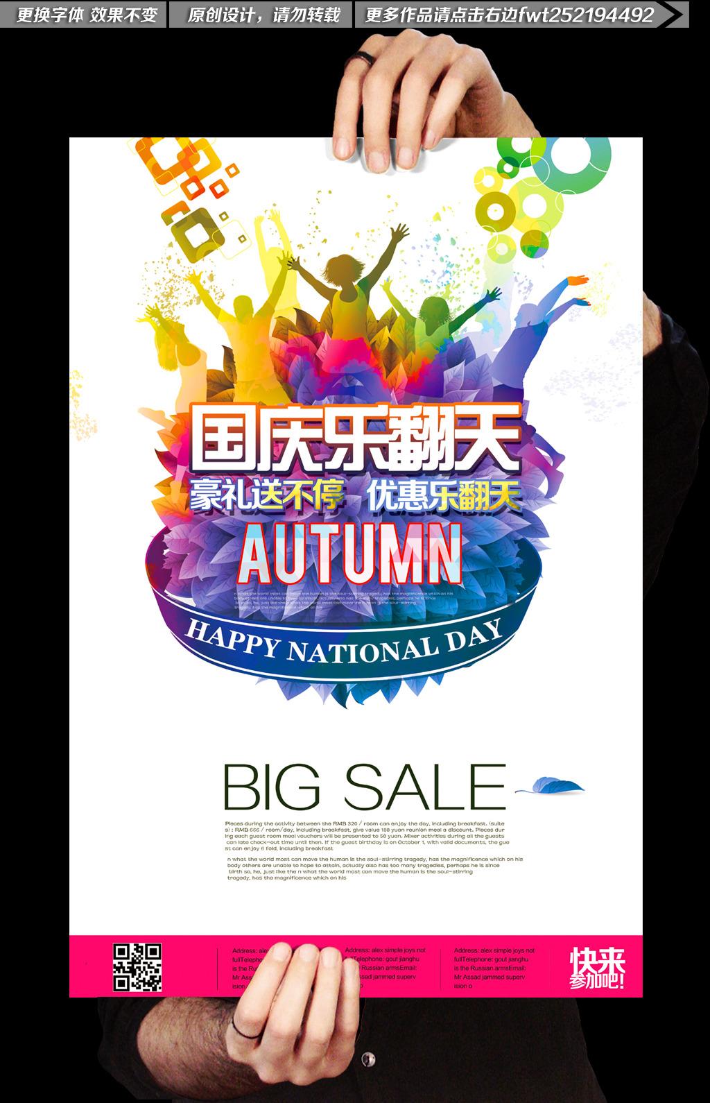 国庆商场促销手绘海报模板下载(图片编号:12537274)