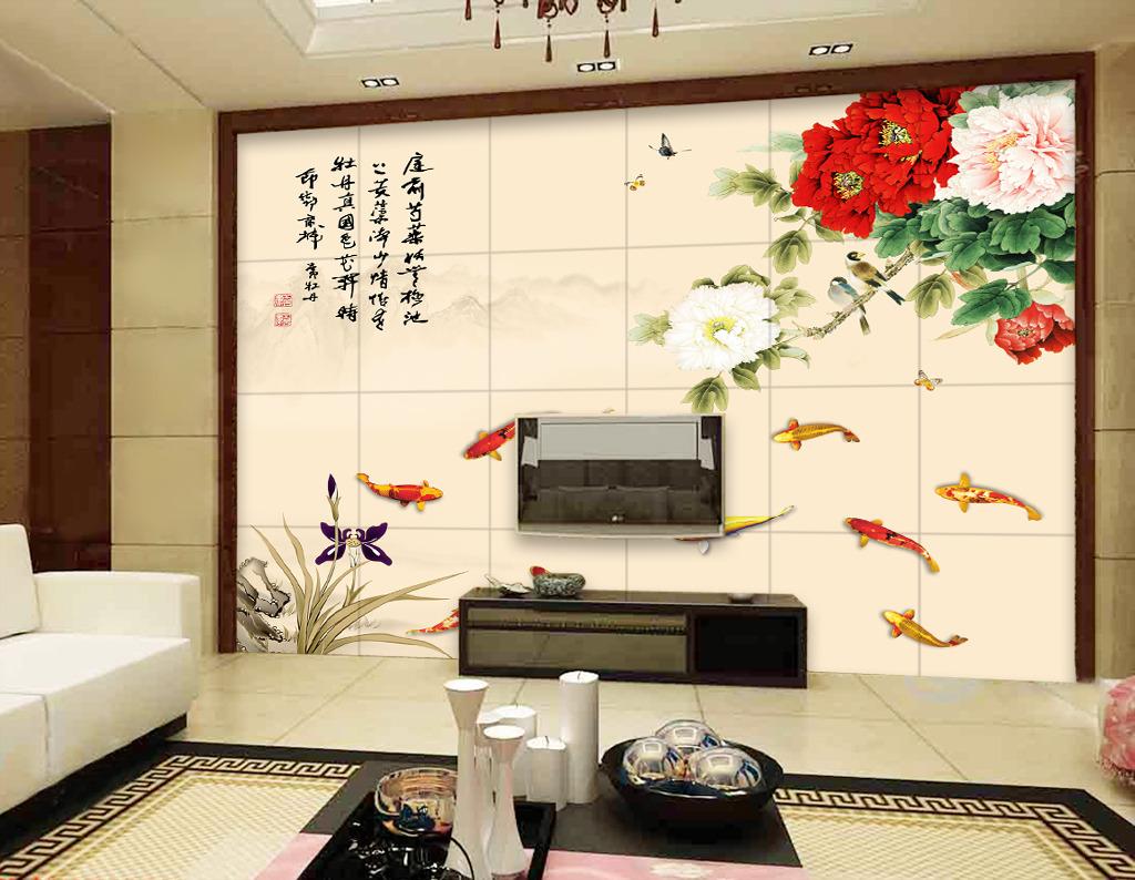 九鱼图牡丹中式电视背景墙