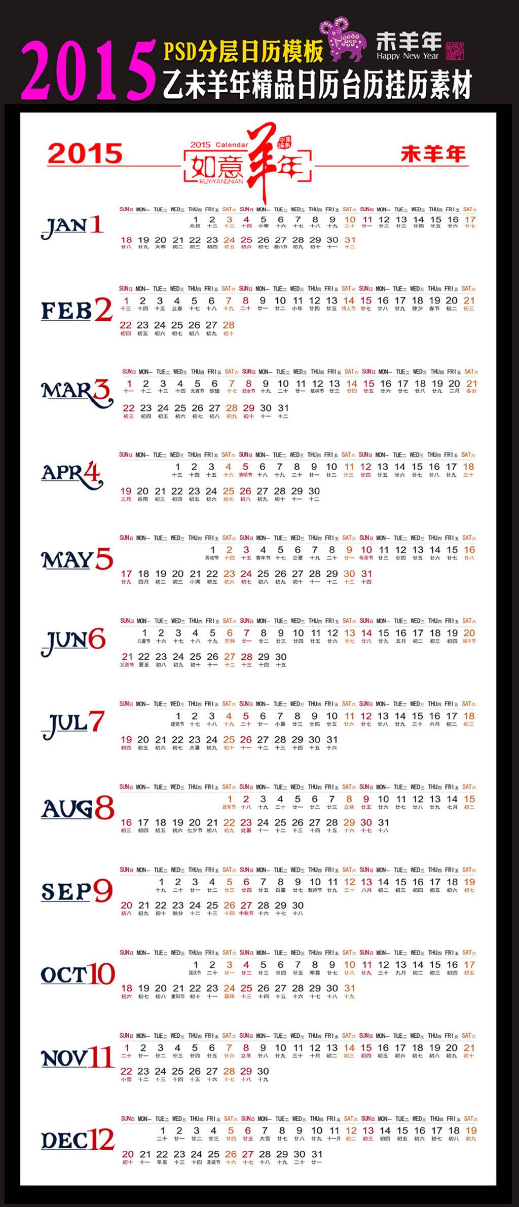 2015乙未羊年年历日历表psd模板下载(图片编号:)图片