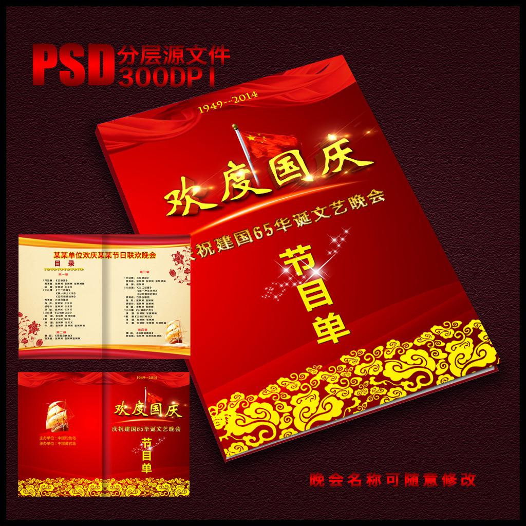 国庆节文艺晚会节目单设计模板下载(图片编号:)_国庆