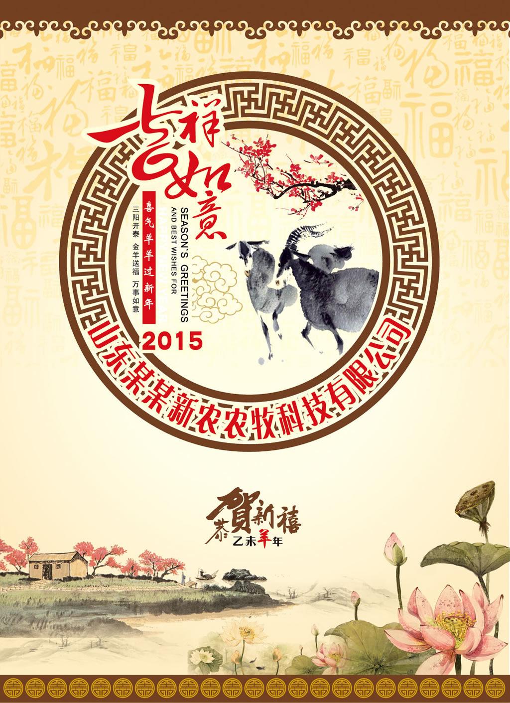 2015羊年古典海报台历封面模板下载(图片编号:)图片