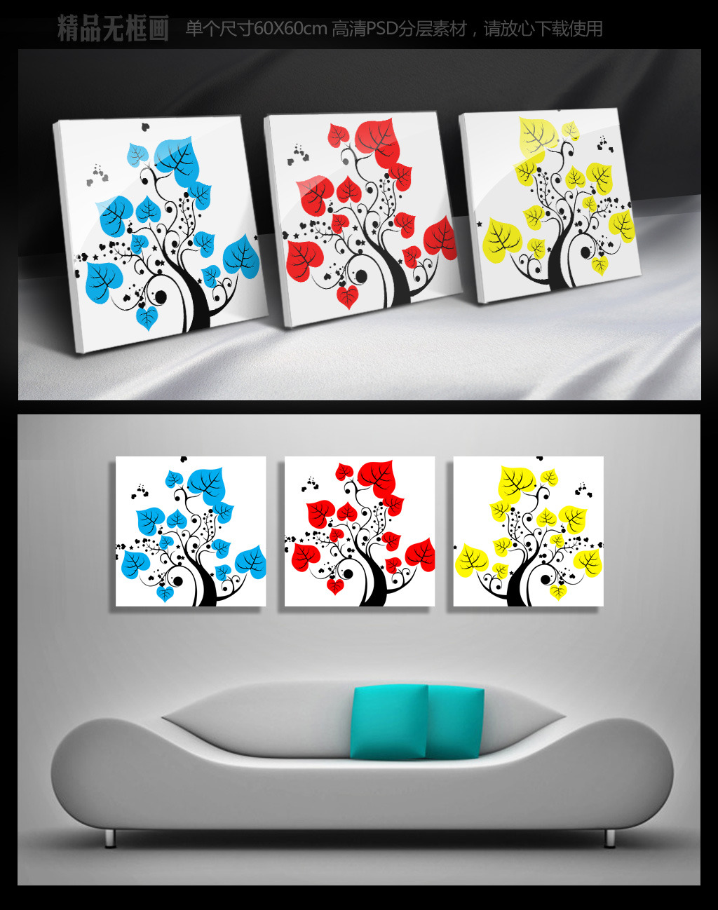 三色装饰画无画框