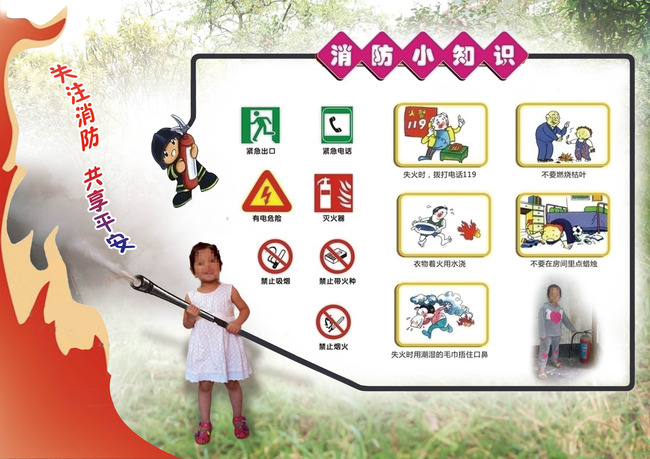 幼儿园消防知识