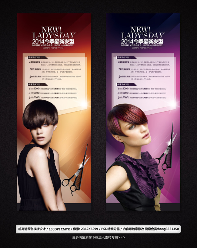 美容美发促销海报发型x展架模版易拉宝模板下载(图片