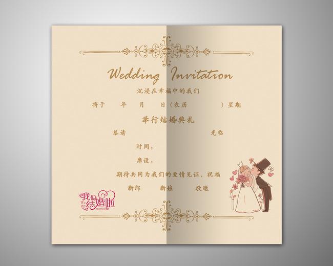 婚礼请帖模板-结婚请柬电子版