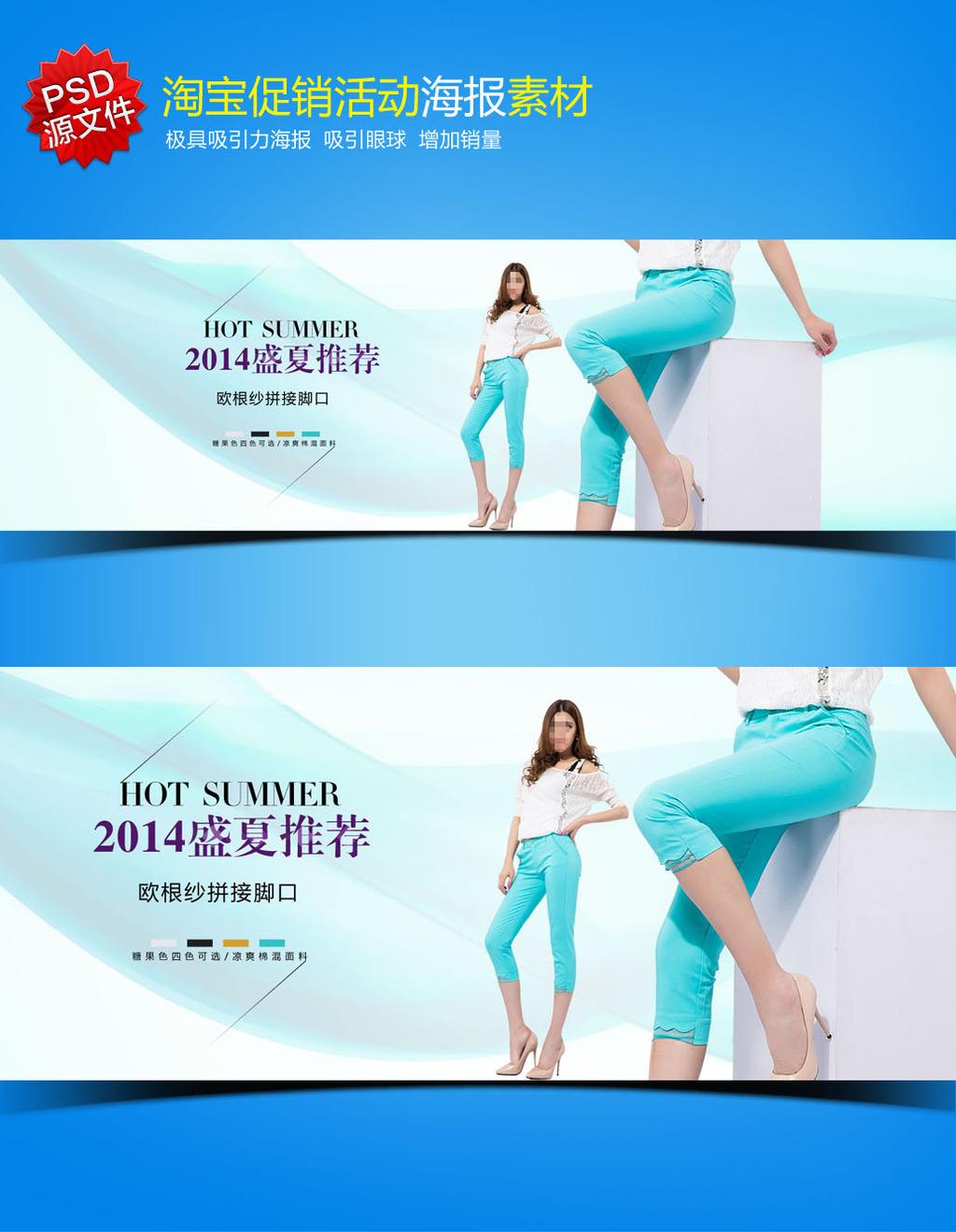 高档简洁大气女装女裤海报设计模板