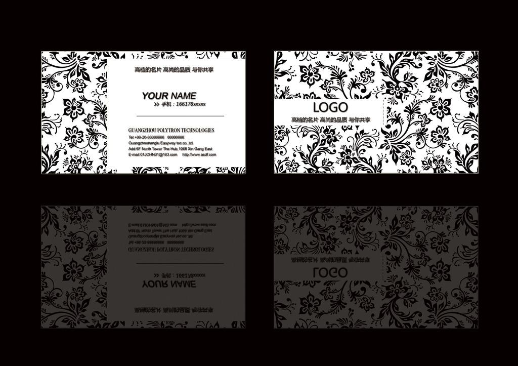 高档白底黑色花纹通用商务名片模板